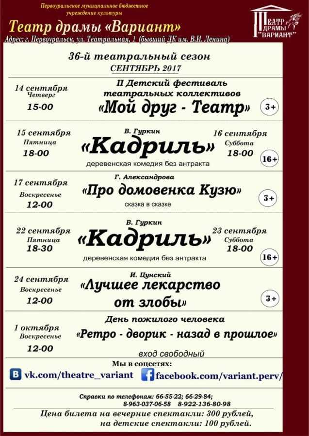 Афиша театра драмы на июнь 2017 цена билетов театр станиславского и немировича