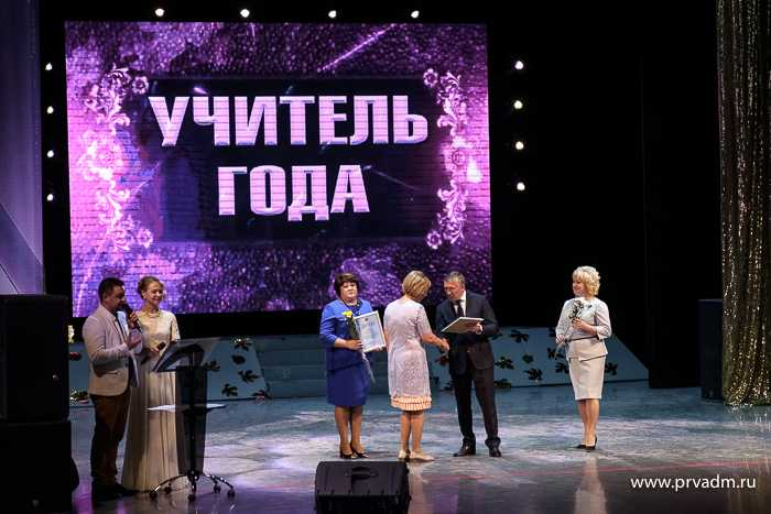 Более 50 работников сферы образования Первоуральска отмечены наградами регионального и муниципального значения