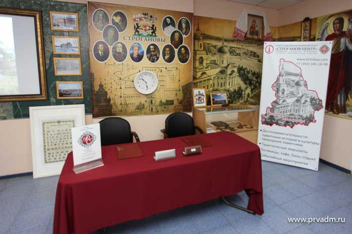 В Билимбае открыт туристско-информационный центр