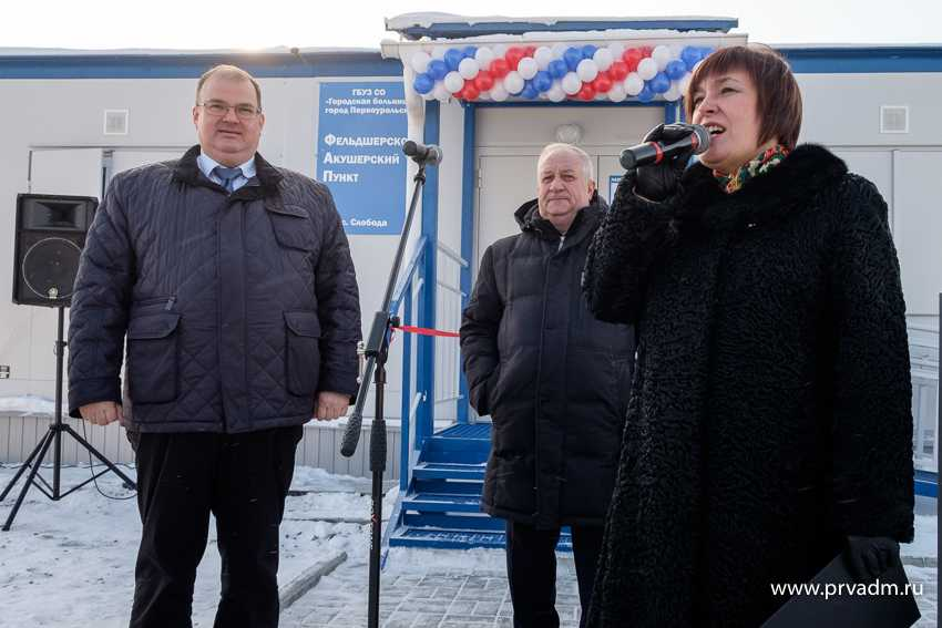 Министр здравоохранения и Глава Первоуральска открыли новый ФАП в поселке Слобода