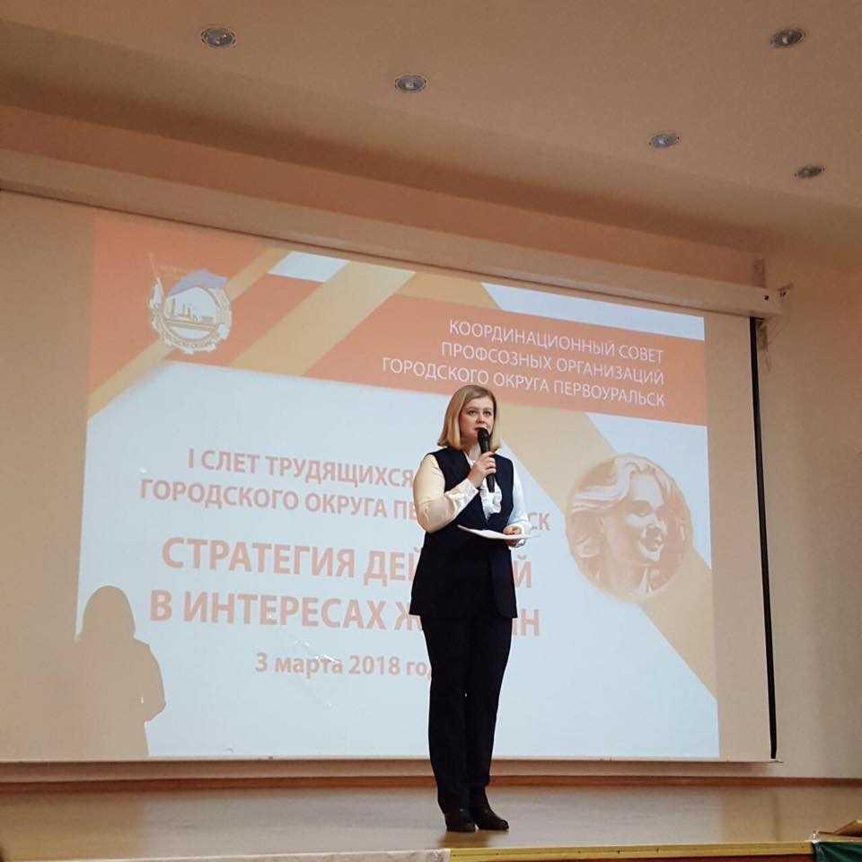 В Первоуральске прошел первый слет трудящихся женщин