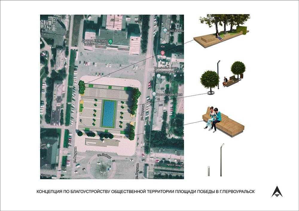 Первоуральцев приглашают принять участие в обсуждении проекта реконструкции Площади Победы