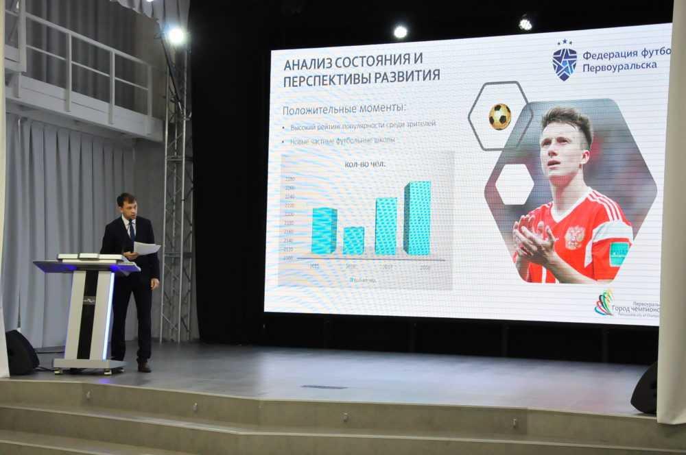 Пятилетка развития футбола в Первоуральске