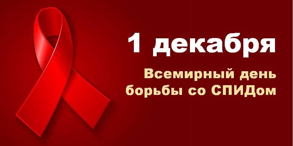Всемирный день борьбы со спидом доклад 5081