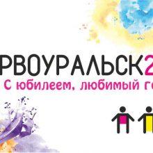 Подробная программа на  «День металлурга» и «День города»