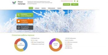 Общественный контроль в области охраны окружающей среды и природопользования