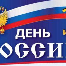 Флеш-моб на День России