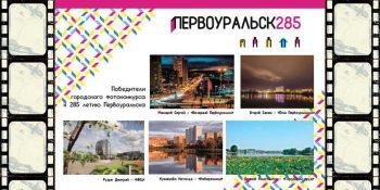 Администрация подвела итоги конкурса фотографий ко Дню города