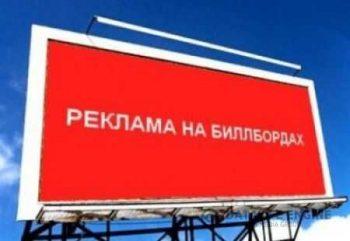 Администрация Первоуральска наводит порядок на рынке наружной рекламы