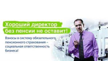 Легализация занятости –шаг к стабилизации экономики