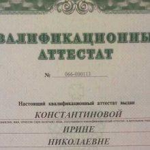 Руководители муниципальных УК аттестованы