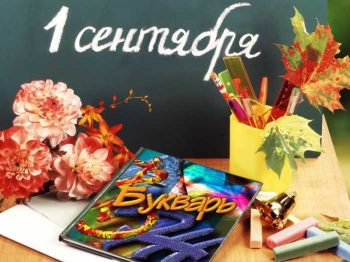 Поздравление Главы администрации А.И. Дронова с 1 сентября – Днем знаний