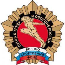 40 школьников получили значки ГТО