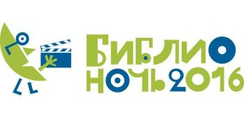 В Первоуральске пройдет Библионочь-2016