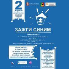 Администрация поддержала международную акцию «Зажги синим»