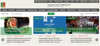 Сайт администрации Первоуральска занял 18 место
