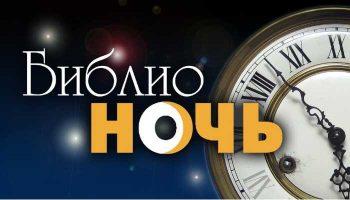 «Библионочь» в Первоуральске