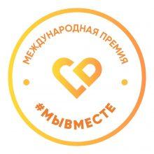 Призёры трека «Волонтёры и НКО» Международной Премии #МЫВМЕСТЕ получат гранты до 2,5 млн рублей