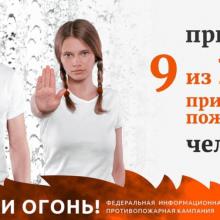 Федеральная информационная кампания «Останови огонь!»