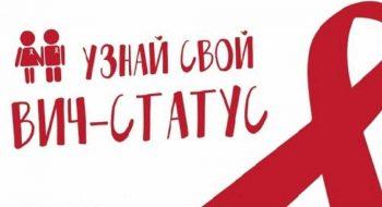 Первоуральск присоединится к акции «Узнай свой ВИЧ – статус!»