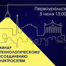 В Первоуральске прошел семинар для бизнеса по техприсоединению к электросетям