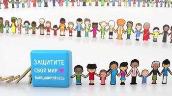 #ВакциныРаботают – Всемирная неделя иммунизации