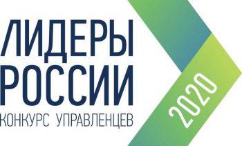 Стартовала заявочная кампания третьего сезона Всероссийского конкурса управленцев «Лидеры России»