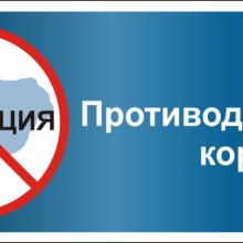 Общественное обсуждение  проекта Плана мероприятий ГО Первоуральск по противодействию коррупции на 2018-2020 годы
