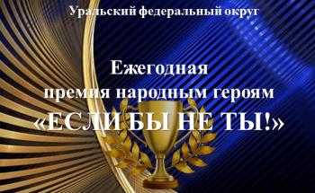 """Ежегодная премия народным героям """"Еслибы не Ты!"""""""