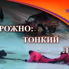 """Памятка для населения """"Меры безопасности поведения на весеннем льду"""""""