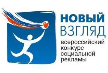Генеральная прокуратура Российской Федерации выступила соорганизатором Всероссийского конкурса
