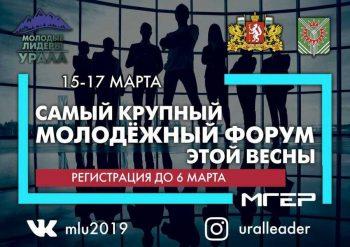 Молодые Лидеры Урала