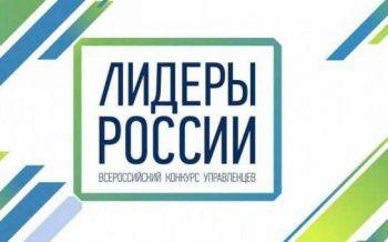 Свердловская область вошла в ТОП 10 регионов-лидеров по количеству полуфиналистов конкурса «Лидеры России»