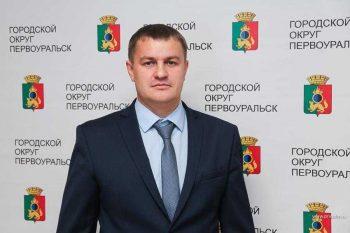 В администрации Первоуральска ввели должность нового заместителя главы