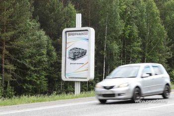 При въезде в Первоуральск обновили информационные щиты