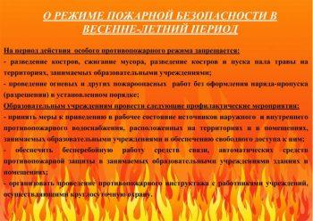 Пожароопасный режим на территории ГО Первоуральск!