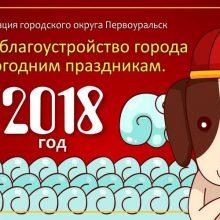 Новогодние праздники – 2018