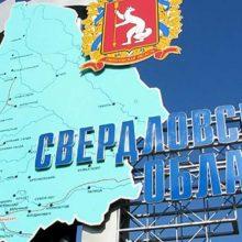 Инвестиционная привлекательность Свердловской области выросла