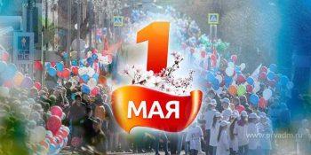 В Первоуральске начался прием заявок на участие в первомайской демонстрации