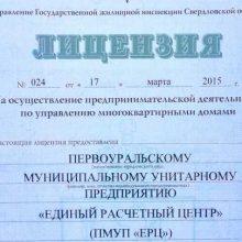 ПМУП «ЕРЦ» – лицензировано