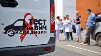 В Первоуральске пройдет акция «Тест на ВИЧ: Экспедиция 2019»