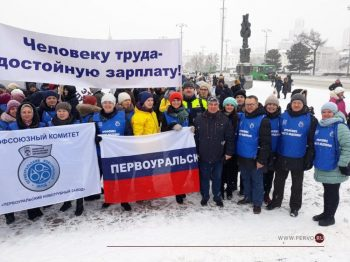 1 февраля Федерация профсоюзов Свердловской области отмечает свой 103-й день рождения
