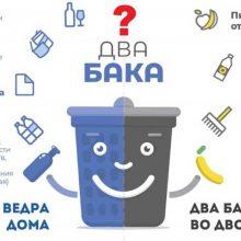 В Первоуральске вводится раздельный сбор мусора