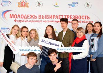 """20 апреля состоится онлайн-форум  Западного управленческого округа """"Молодежь выбирает трезвость"""""""