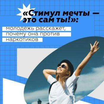 Первоуральцев приглашают принять участие во всероссийской интернет-акции «Стимул мечты–это сам ты!»