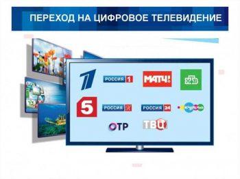 В Администрации Первоуральска расскажут о переходе на цифровое ТВ