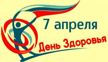 Ежегодно 7 апреля во всем мире отмечается День здоровья!
