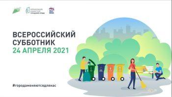 Первоуральцев приглашают присоединиться к Всероссийскому весеннему субботнику!