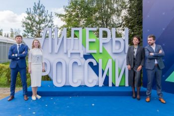 Осталась неделя до окончания подачи заявок на конкурс «Лидеры России»