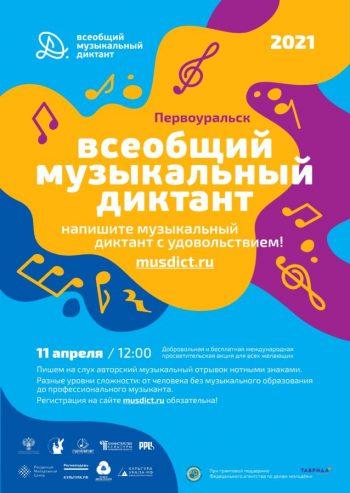 """Первоуральск присоединится к """"Всеобщему музыкальному диктанту"""""""